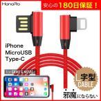 Lightning / Micro USB / USB Type-C L���� ��®���� �����֥� �ǡ���ž�� ����� ��� ���ͥ��� TPE ���ޥ� iPhone Android ����̵��