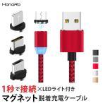 iPhone / Micro USB / Type-C ��®���� �����֥� �饤�ȥ˥����֥� ������c microusb usb�����֥�