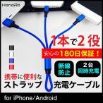 Lightning / Micro USB / USB 2in1 ���ť����֥� �롼���դ� ���ȥ�å� �饤�ȥ˥����֥� microusb ����� ���ͥ��� �ʥ�����Ԥ� ���ޥ� ���ť����֥� ��