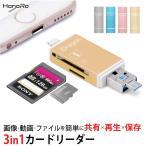 SDカードリーダー iPhone Android iOS PC 対応 データ保存 Lightning Micro USB データ転送