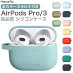 airpods pro ケース 高品質 シリコン AirPodsPro シリコンカバー 保護カバー 耐久性 耐衝撃 AirPodsProカバー AirPodsProケース ワイヤレス充電