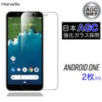 Android One S8 フィルム ガラスフィルム 2枚セット Android One S5 フィルム Android One S4 DIGNO J 704KC フィルム ガラスフィルム 旭ガラス AGC旭硝子