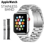 Apple Watch バンド アップルウォッチ バンド ステンレス ベルト 鋼製 series6 SE series5 40mm 44mm series4 38mm 42mm series3 Series2 Series1 高品質
