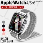 Apple Watch バンド アップルウォッチ バンド 一体型 ベルト 交換 ケース付き 44mm ナイロン 40mm apple watch series6 series5 series4 洗える スポーツバンド