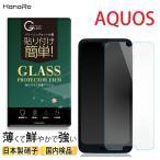 AQUOS 404SH ガラスフィルム 液晶保護フィルム 強化ガラス 保護フィルム 402SH 403SH 305SH AQUOS CRYSTAL 305SH  画面保護フィルム AQUOS CRYSTAL X/Y 402SH AQ