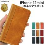 iphone12mini ケース iphone12 mini ミニ 12ミニ 手帳型 本革 手帳 マグネット 手帳型ケース |アイフォンケース スマホケース アイフォン アイフォン12ミニ