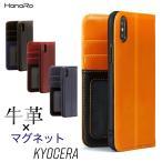 KYOCERA ケース 手帳型 BASIO4 KYV47 かんたんスマホ2 A001KC マグネット 京セラ kyocera 手帳型ケース カバー
