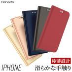iPhoneX ケース 手帳型ケース カバー iPhone8 iPhone7 iPhone6 iPhone6s iPhone5/5s/SE アイフォン マグネット ベルトなし 定期入れ ポケット シンプル スマホケ