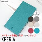 Xperia XZ2 ケース 手帳型 スマホケース XZ1 XZs XZ XZ1Compact 手帳型ケース マグネット カード入れ