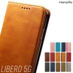 Libero 5G ケース リベロ 5G ケース 手帳型 スマホケース マグネット 手帳型ケース スマホカバー シンプル ベルトなし【hawks202110】
