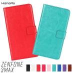 Zenfone3 Max ケース 手帳型  ZC520TL ZC553KL ゼンフォン カバー puレザー スマホケース カード入れ シンプル 人気 格安 送料無料