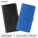 arrows Fit F-01H ケース 手帳型 人気 カバー アローズ M02 RM02 F01H puレザー スマホケース カード入れ スマホカバー シンプル 格安 送料無料