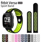 Yahoo!HANARO-SHOPFitbit Versa フィットビット バーサ バンド ベルト シリコン スポーツ スポーツバンド シリコンベルト 運動 ランニング 交換用バンド