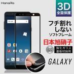 Galaxy Feel SC-04J ガラスフィルム ソフトフレーム 画面保護フィルム ギャラクシー フィール 送料無料