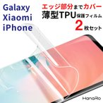 2枚セット iPhoneSE (第2世代) SE2 Galaxy S21 5G iPhone11 保護 フィルム iPhone8 iPhone7 S21+ S21 Ultra Note20 Note20Ultra S20+ S20 Ultra Note10+