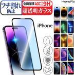 iPhoneXS ���饹�ե���� �����ݸ� iPhoneXR iPhoneXSMax iPhoneX iPhone8 iPhone8Plus iPhone7 iPhone7Plus iPhone6 iPhone6Plus ���եȥե졼��