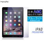 AGC旭硝子 iPadAir 10.9 iPad 2019 2018 2017 フィルム ガラスフィルム ブルーライトカット 10.2inch iPadPro 11inch 10.5inch 9.7inch Air Air2 iPad 2/3/4