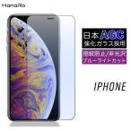iPhone11 フィルム iPhone11Pro iPhone11ProMax AGC旭硝子 iPhone8 ブルーライトカット アンチグレア iPhoneXS iPhoneX iPhoneXR iPhoneXSMax iPhoneXS