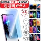 iPhone12 mini フィルム iPhone12 フィルム ガラス iPhone11 フィルム iphone se フィルム アイフォン11 フィルム iPhone12pro フィルム ガラスフィルム 2枚入り