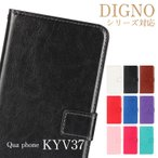 DIGNO Qua phone KYV37 ケース 手帳型 rafre KYV36 カバー puレザー スマホケース 人気 シンプル カード入れ 格安 送料無料