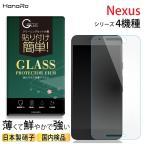 Nexus ガラスフィルム Nexus5 Nexus6 Nexus5X Nexus6P  液晶保護フィルム 画面保護フィルム 強化ガラス 保護フィルム  送料無料