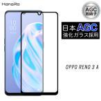OPPO Reno 3 A フィルム ガラスフィルム oppo reno 3 A オッポ 強化ガラス 液晶保護フィルム 画面保護フィルム スマホ ガラス AGC旭硝子