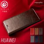 HUAWEI honor8 ケース 手帳型 P9 P9lite P8MAX P8lite  honor6 Plus LUMIERE 503HW カバー レザー カード入れ スマホケース 人気 高級感 格安 送料無料