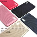 iPhone XR ケース 放熱 メッシュ 指紋防止 iPhoneXSMax スマホケース カバー スリム シンプル アイフォン スマホカバー