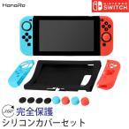 Nintendo Switch カバー シリコン カバーセット ニンテンドースイッチ 任天堂 Switch用 ジョイコン用 Joy-Con グリップ