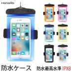 半額 防水カバー 防水ケース 全機種対応 携帯 スマホカバー IPX8 海 プール お風呂