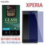 Xperia ガラスフィルム ブルーライトカット 送料無料 強化ガラス 保護フィルム Xperia XZs XZ X Compact X performance Z5 Premium Z5 compact Z5 液晶保護フィ