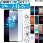 AGC旭硝子 Xperia 1 II Xperia 10 II Xperia1 Xperia8 Xperia 8 Lite Xperia5 Ace XZ1 保護フィルム ブルーライトカット 高品質 旭ガラス エクスペリア