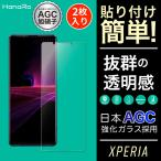 Xperia 5 II フィルム Xperia 1 II Xperia8 Xperia 8 Lite Xperia 5 Xperia 10 II Xperia 1 Xperia Ac SOV42 SO-51A SOG01 エクスペリア 保護フィルム 2枚入り