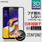 Zenfone4 ガラスフィルム 全面保護 ZenFone3 ZE554KL  ZE520KL ソフトフレーム 画面保護フィルム ゼンフォン 送料無料