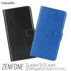 Zenfone3 ケース 手帳型 Zenfone3 Deluxe Zenfone3 Laser ZenFone2 Laser ゼンフォン カバー puレザー スマホケース カード入れ シンプル 人気 格安 送料無料