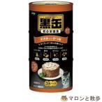 訳あり 黒缶 ささみ入りかつお (160g×3缶P) 猫 缶詰 キャットフード ◆賞味期限 2021年9月