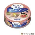 訳あり おいしく健康 コラーゲン配合(70g) 猫 キャットフード 缶詰 在庫処分 ◆賞味期限 2021年11月