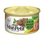 訳あり ネスレ日本 モンプチ セレクション 11歳以上 やわらかチキン 缶 85g 猫 フード 缶詰 在庫処分 ◆賞味期限 2021年1月