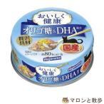 訳あり おいしく健康 オリゴ糖&DHA配合(70g) 猫 キャットフード 缶詰 在庫処分 ◆賞味期限 2022年10月