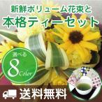 花束 8色から選べる花束と最高級緑茶5種類のセット 誕生日 プレゼント 女性 花 お祝い 贈り物