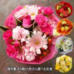 花束 5色から選べる花束とスイーツのセット 焼き菓子5個入り 誕生日 プレゼント 女性 花 お祝い 贈り物