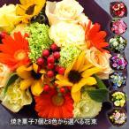 花束 8色から選べる花束とスイーツのセット 焼き菓子7個入り 誕生日 プレゼント 女性 花 お祝い 贈り物