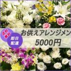 フラワーコンシェルジュが厳選した花屋の御供えアレンジメント花 5000円