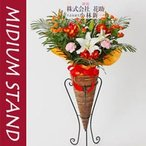 お祝い ミディアムフラワースタンド花 季節のお花 15000円 【地域限定】