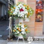 フラワーコンシェルジュが厳選した花屋のお祝いスタンド花 2段 80000円