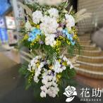 フラワーコンシェルジュが厳選した花屋のお祝いスタンド花 2段 90000円