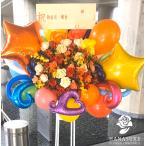 フラワーコンシェルジュが厳選した花屋のお祝いバルーンスタンド花 1段 15000円