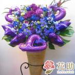 フラワーコンシェルジュが厳選した花屋のお祝いバルーンスタンド花 1段 18000円