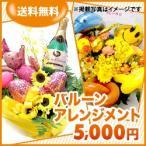 フラワーコンシェルジュが厳選した花屋のお祝いバルーンアレンジメント花 5000円
