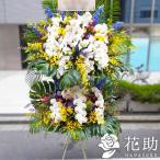 フラワーコンシェルジュが厳選した花屋のお祝いスタンド花 2段 100000円
